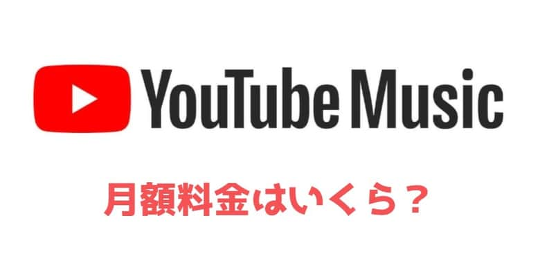 Youtube Musicの月額料金とは?iPhoneとAndroidで違う理由