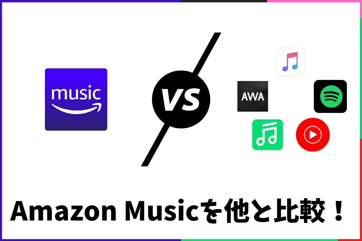 2020年版!UnlimitedなどAmazon Musicと5つの音楽アプリを比較!