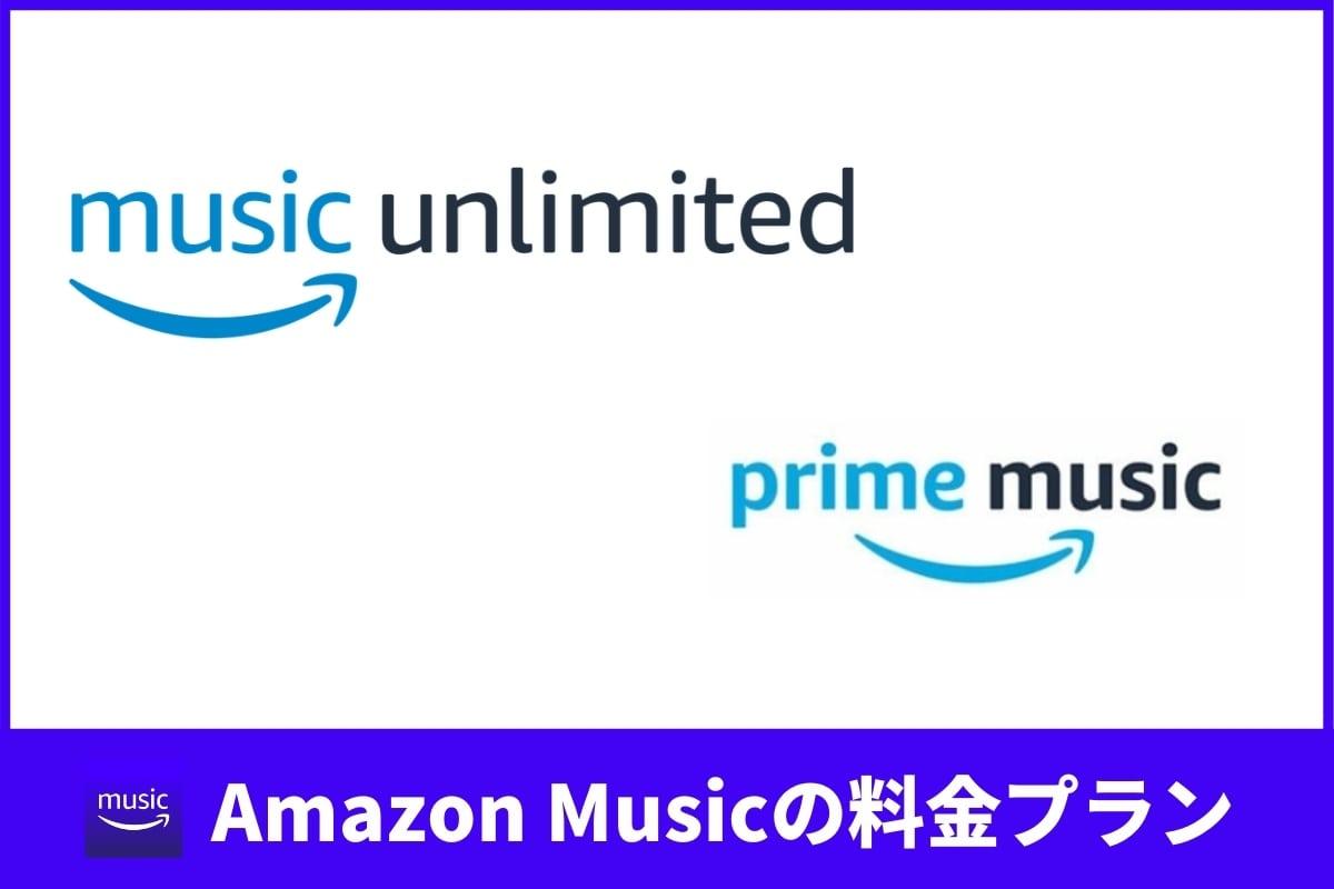 2つあるAmazon Music