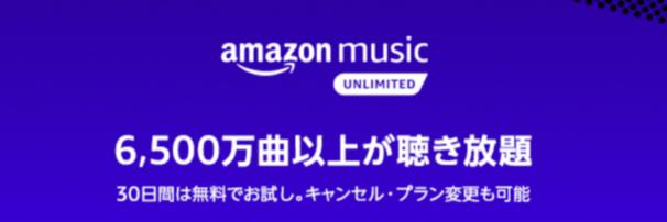 他の音楽アプリにはないAmazon Musicの強み