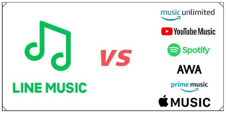 LINE MUISCと他の音楽アプリの違いを比較!使うべき?おすすめ?無料?