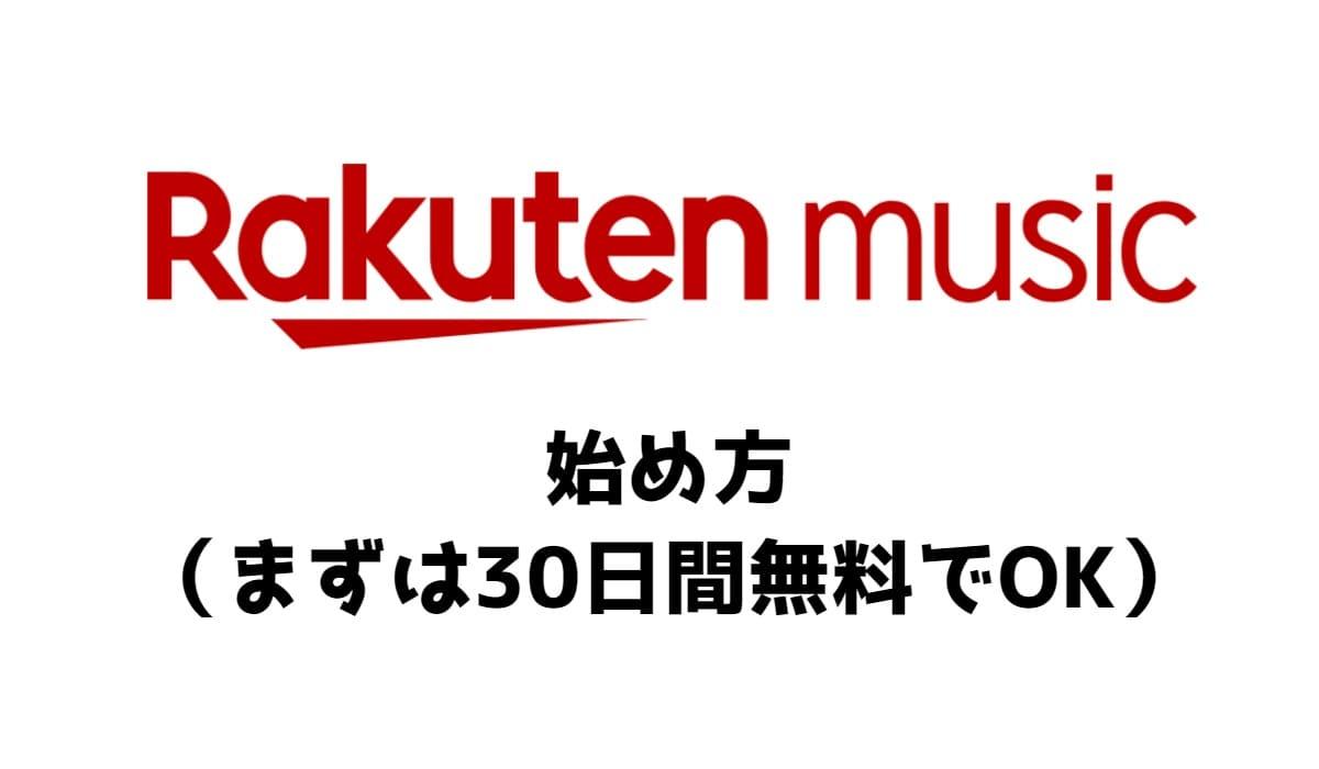楽天ミュージックの始め方!最初の30日間は無料!