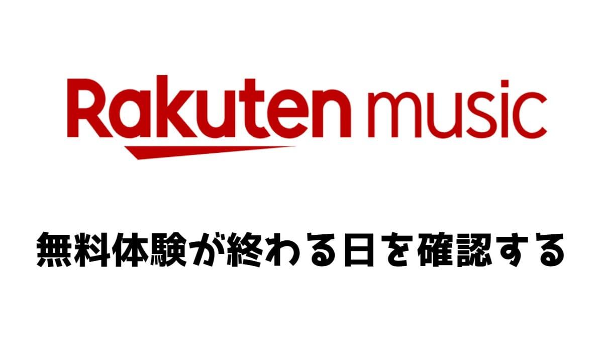 楽天ミュージックの無料体験が終わる日を確認する手順!