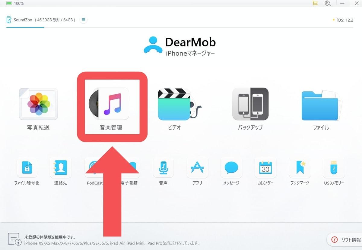 mp3ファイルの音楽をiPhone本体に保存する方法(iTunes不要)