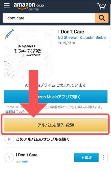 Amazon Musicで曲を購入する方法!再生方法やアプリの使い方と一緒に