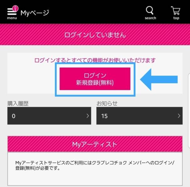 レコチョクで曲を購入&ダウンロードする(Android)