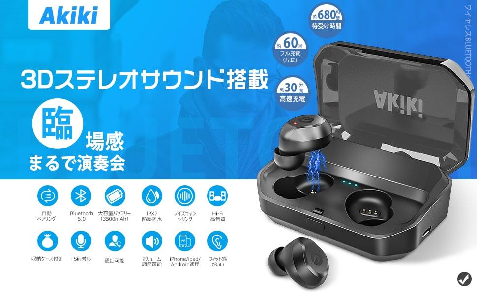 AKIKI完全独立型Bluetoothイヤホンを実際に使ってみて正直な感想とレビュー