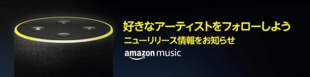 Amazon Musicに新機能追加!アーティストをフォローして新曲の通知が