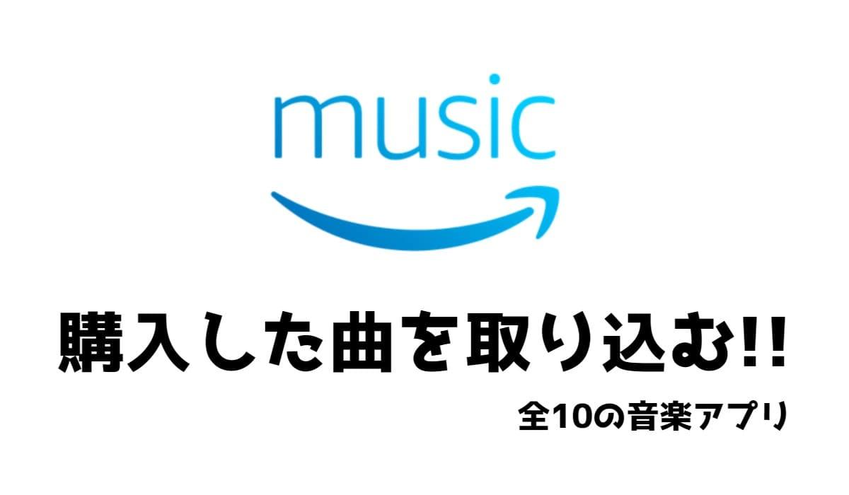 Amazon Musicで購入した楽曲を音楽アプリに取り込む方法!全10アプリ網羅