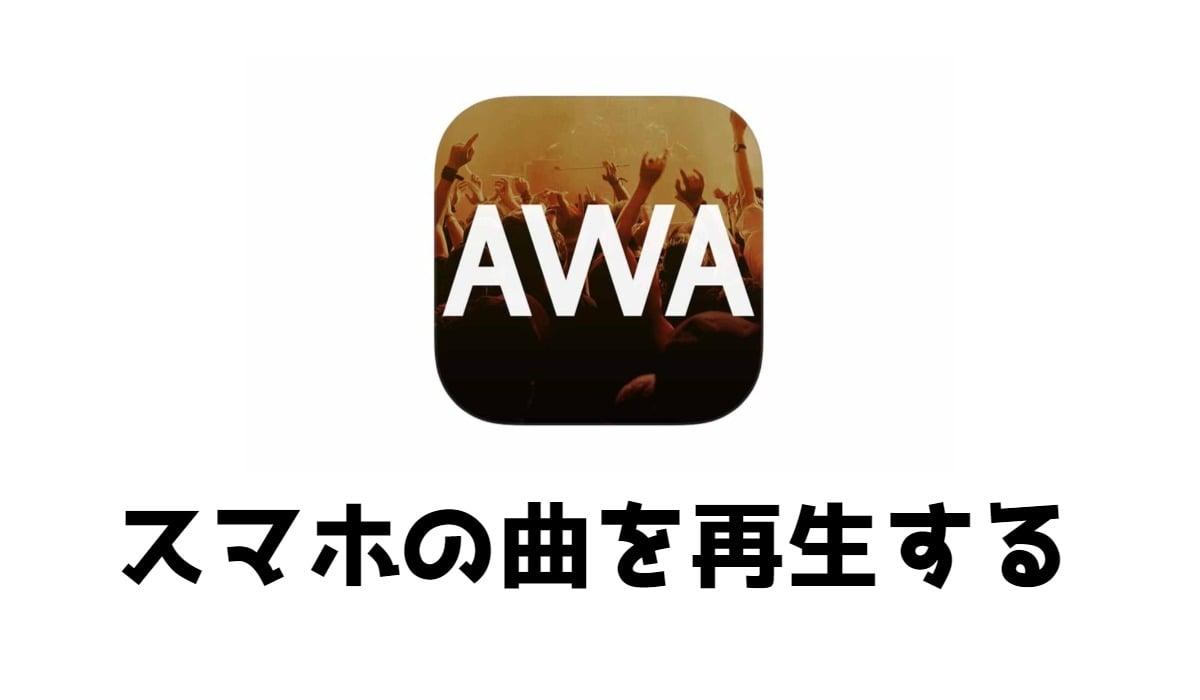 スマホに保存してある音楽をAWAに取り込んで聴く方法