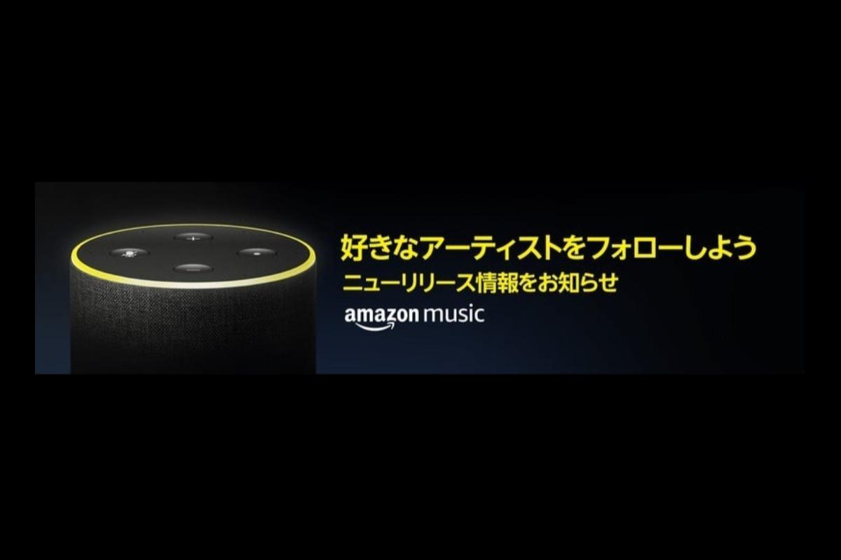 Amazon Musicの新機能、アーティストをフォローで新曲情報を通知する方法