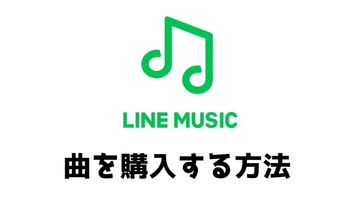 LINE MUSICで音楽を購入する方法とは?買った音楽はどう使うの?