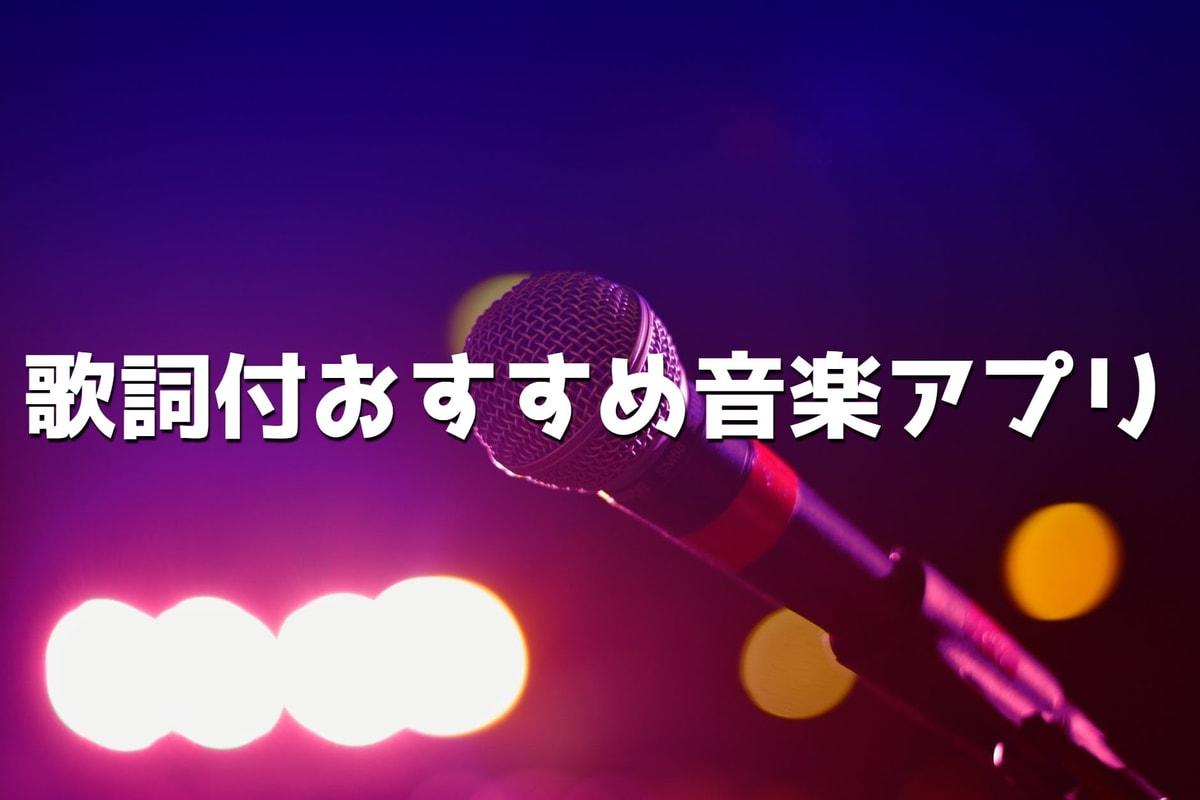 歌詞が表示されるおすすめ音楽アプリ11選!(実物画像あり)