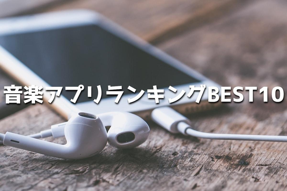 【最新版】音楽アプリランキングBEST10【iPhone&Android】