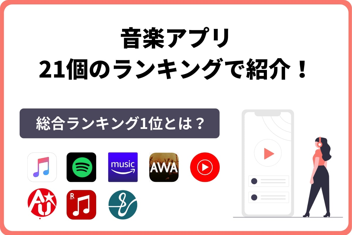 【2020年版】おすすめの音楽アプリを21個のランキングで紹介!