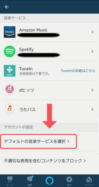 Amazon Echoで音楽を聴く方法!使える音楽アプリ5選