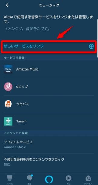 Apple MusicをAmazon Echoで聴く!設定方法や声のかけ方!