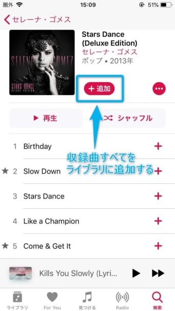 Apple Musicの曲をダウンロードしてオフラインで聴く方法