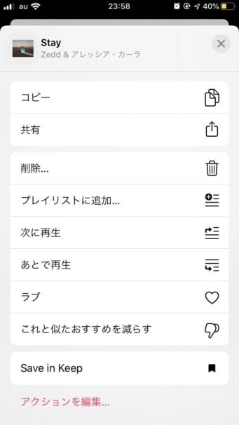 iOS13でApple Musicが変わったこととは?アップデート内容を解説