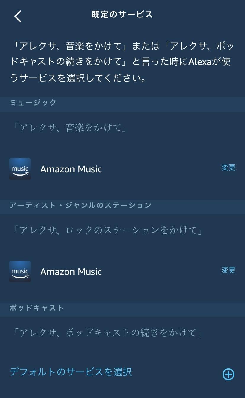 アレクサで音楽を聴くときの音楽アプリの設定