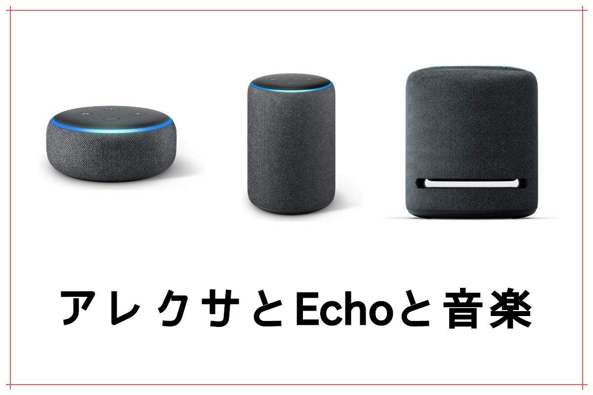 Amazon Echoとアレクサで曲を聴く設定や使い方!音楽アプリ6選