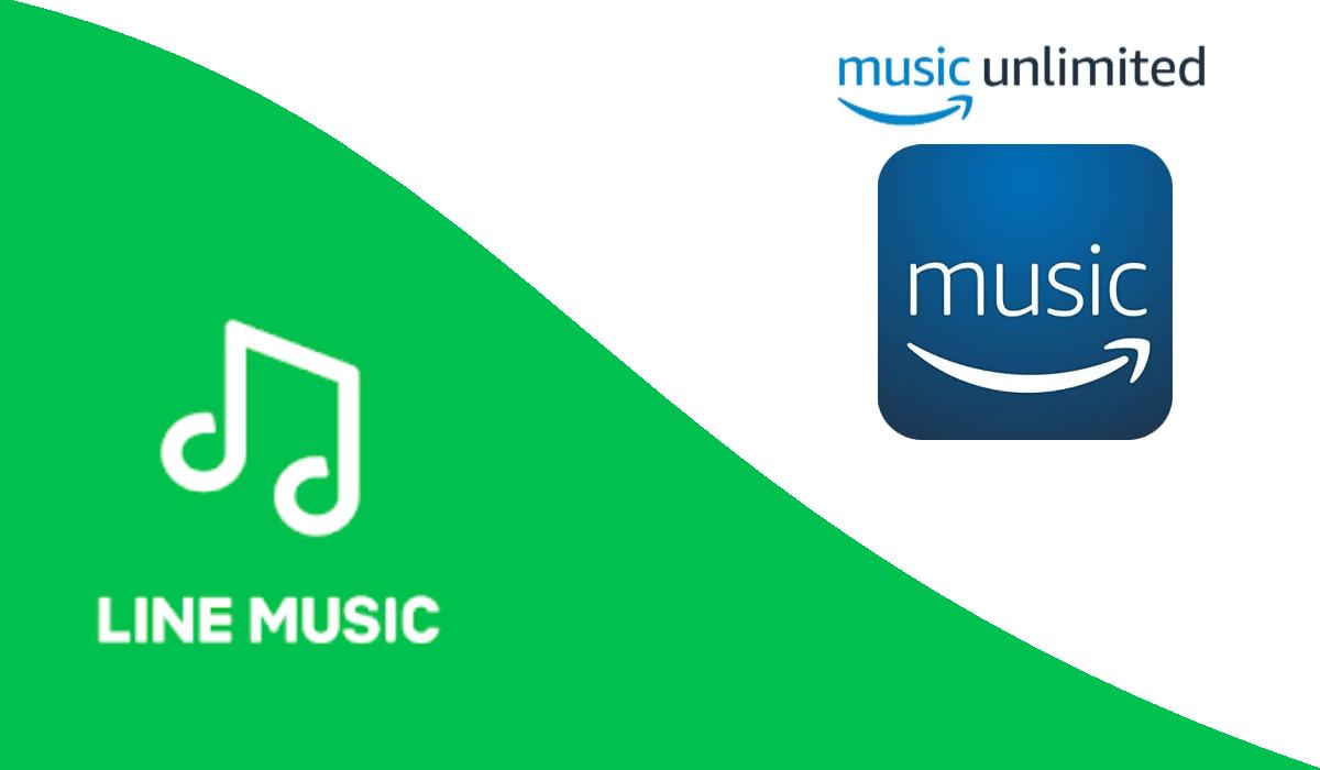 【Amazon Music Unlimited vs LINE MUSIC】比較!快適に安く音楽を聴けるのは?