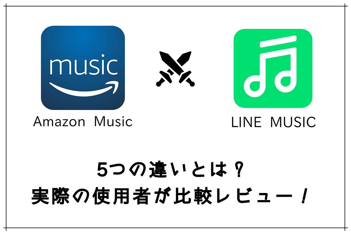 Amazon Music vs LINE MUSIC!5つの違いを比較レビュー!
