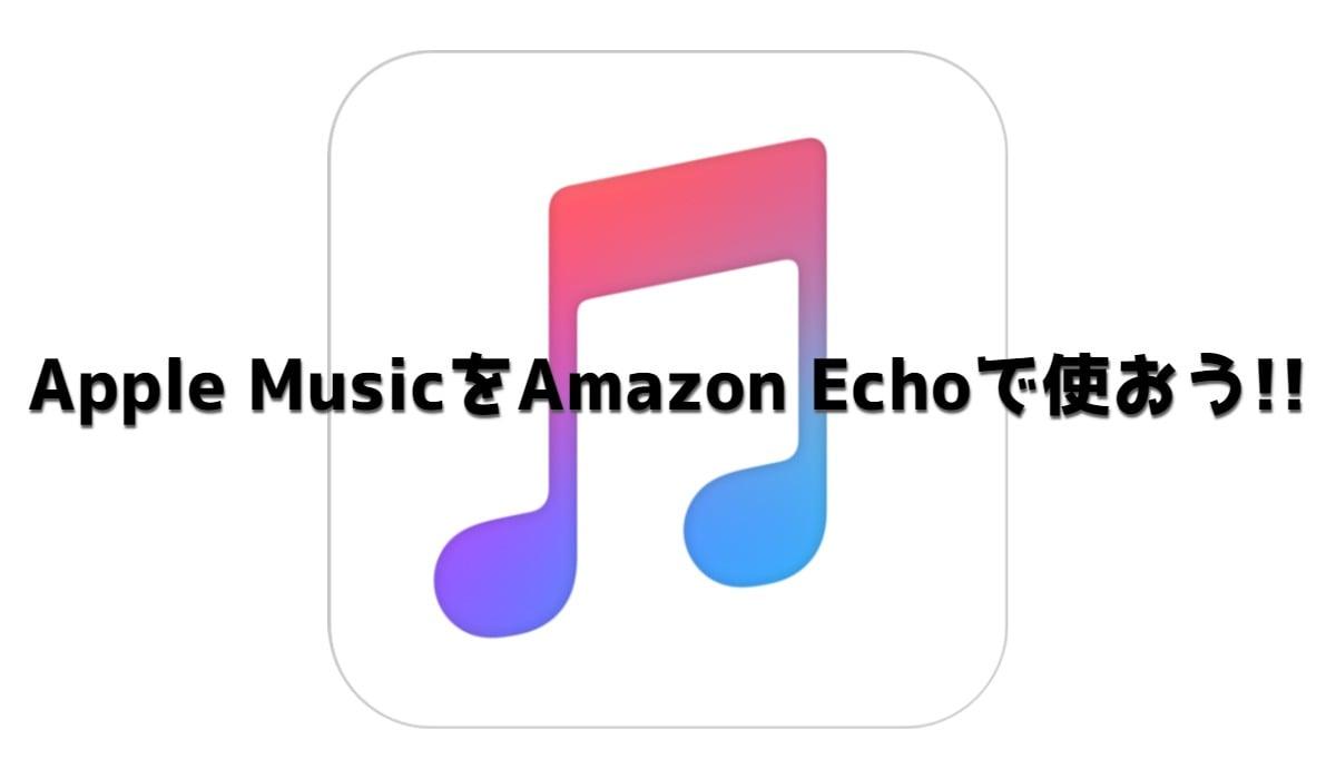 Apple MusicをAmazon Echoで聴く設定と声のかけ方!賢い使い方とは?