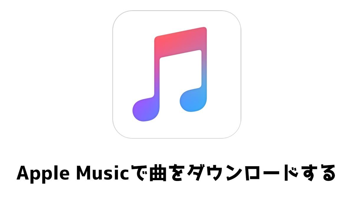 Apple Musicの曲をダウンロードしてオフラインで聴く方法!設定や賢い使い方