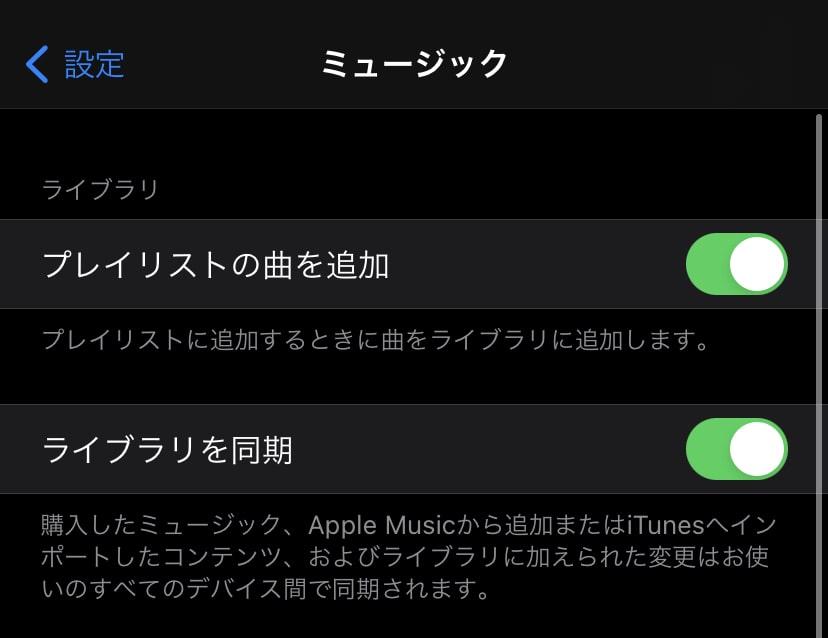 Apple Musicの音楽をダウンロードする時に必須の設定