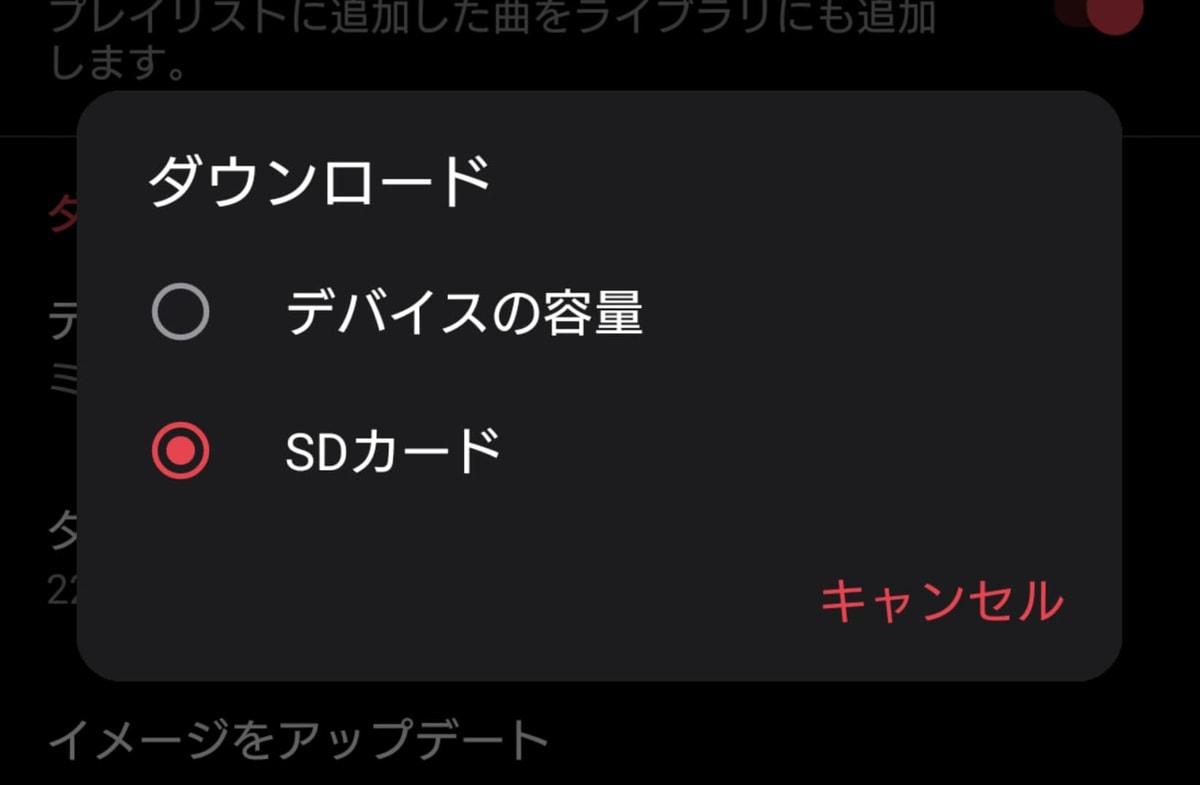 AndroidのSDカードにApple Musicの音楽をダウンロードする方法