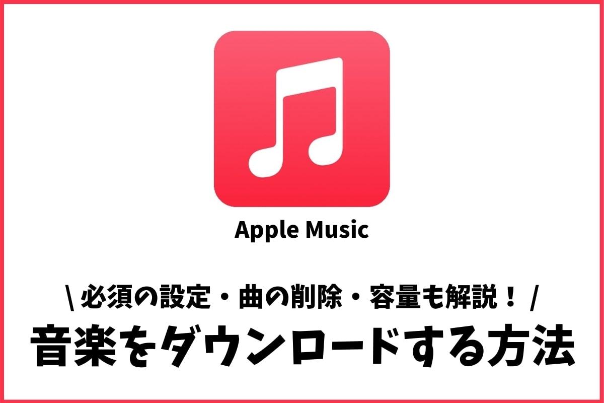 Apple Musicの音楽をダウンロードする方法!オフライン再生やスマホ容量も解説!