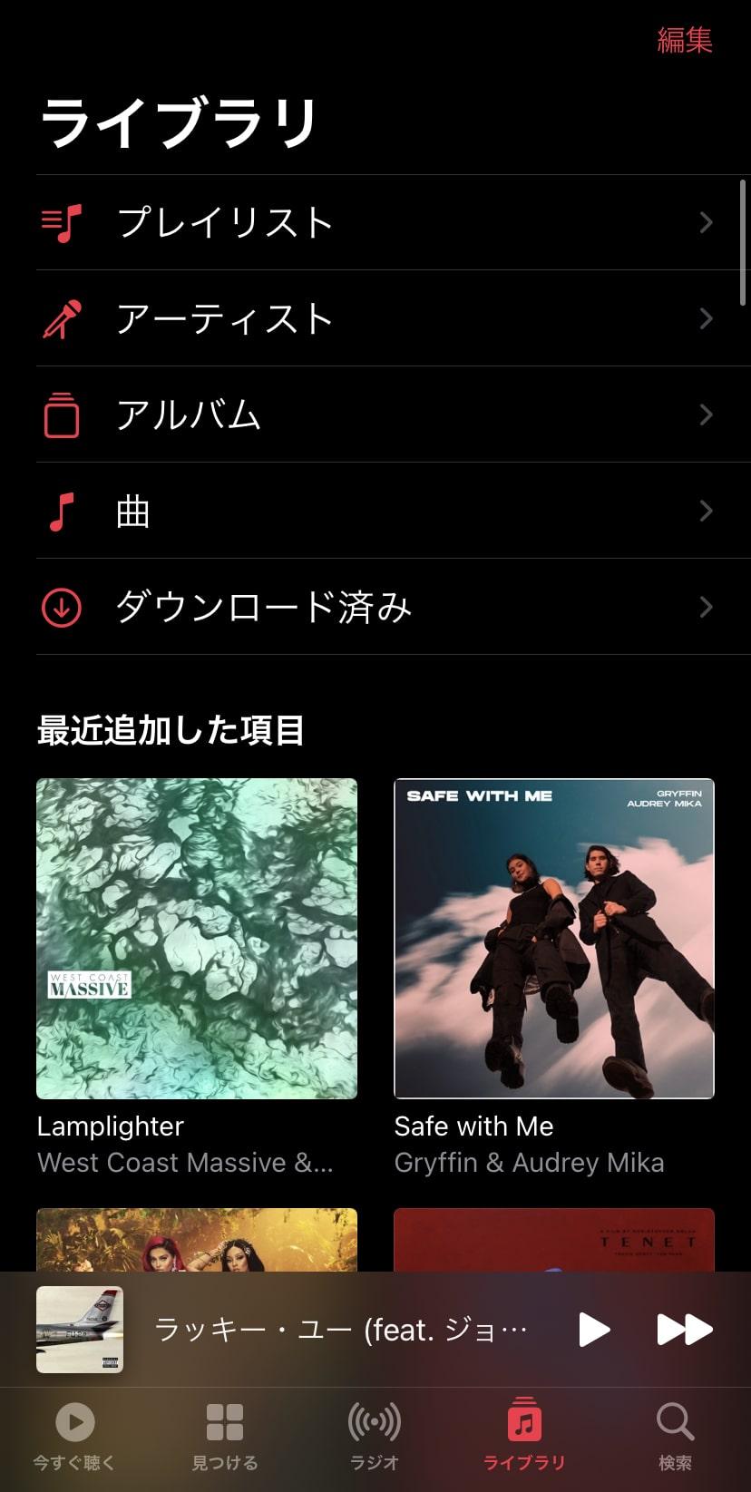 Apple Musicのライブラリ画像
