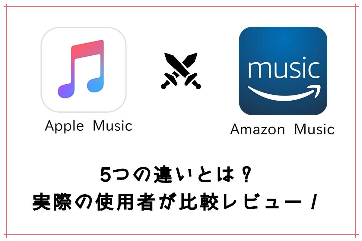 Apple Music vs Amazon Musicを比較!5個の違いとオススメの人とは?