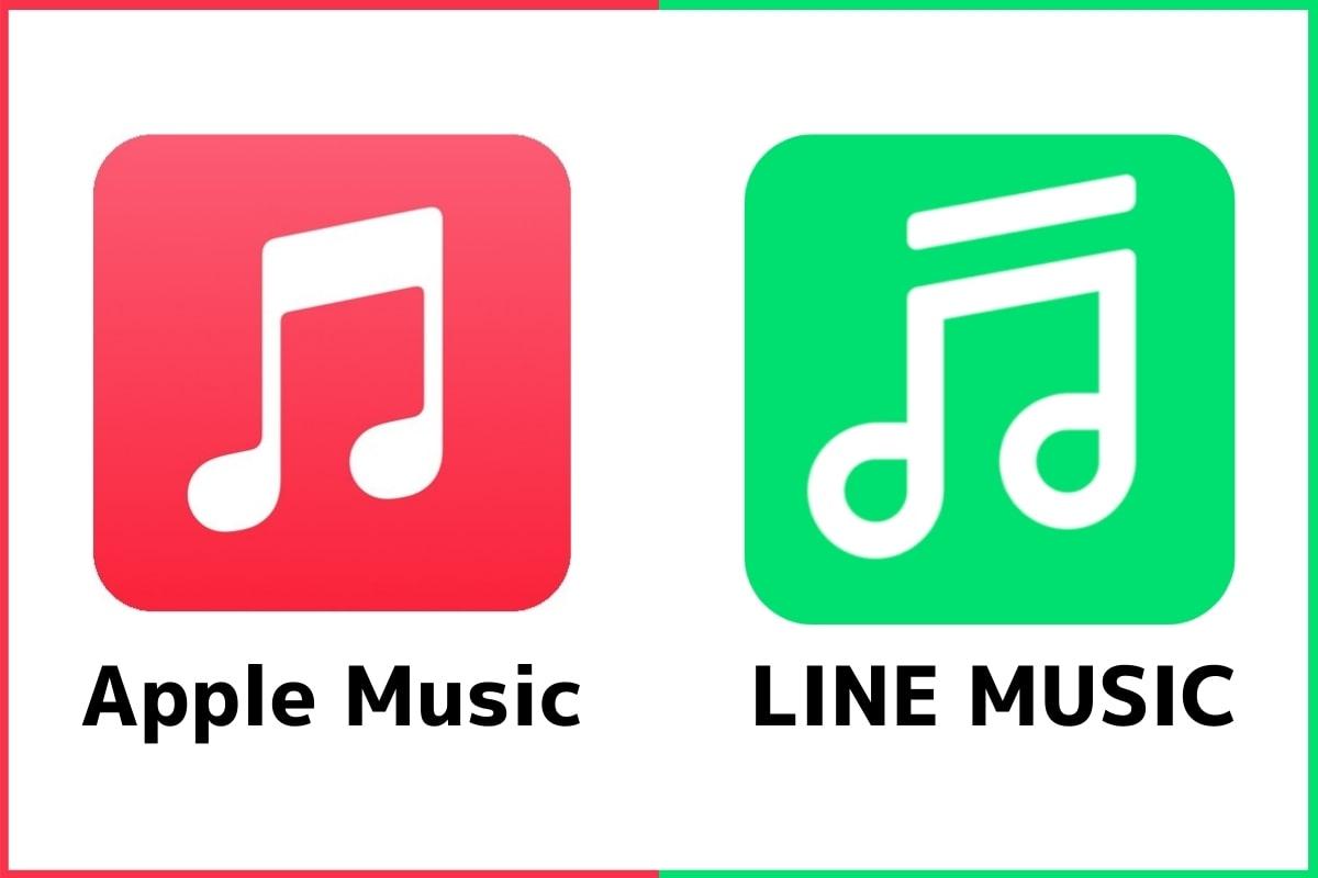 Apple Music vs LINE MUSICを比較!4つの違いからオススメできる人とは?