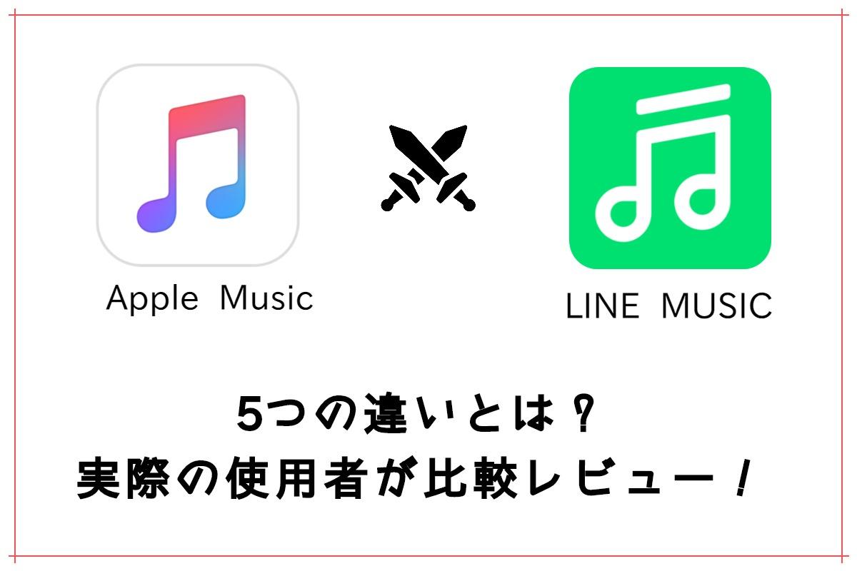 Apple Music vs LINE MUSICを比較!どこが違う?何がおすすめ?