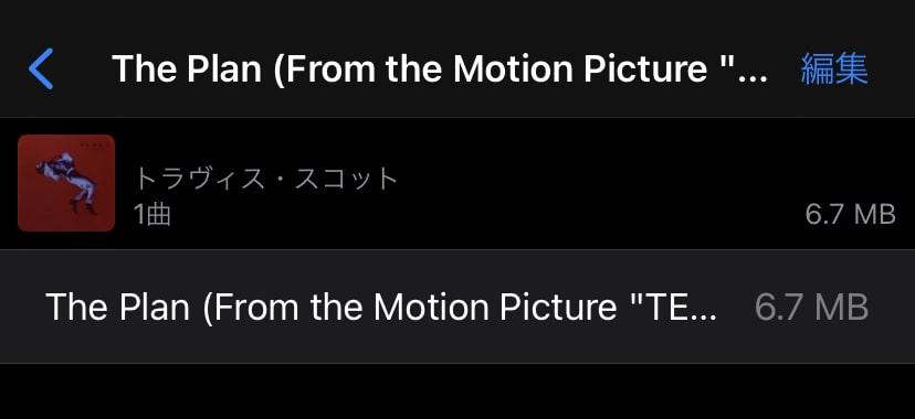 Apple Musicでダウンロードした曲の容量