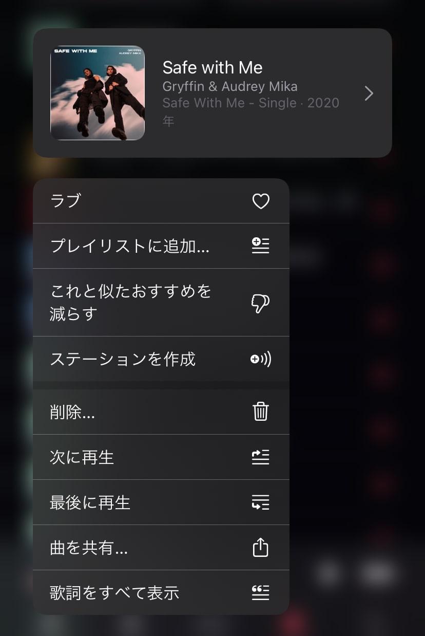 Apple Musicでダウンロードした曲を削除する方法