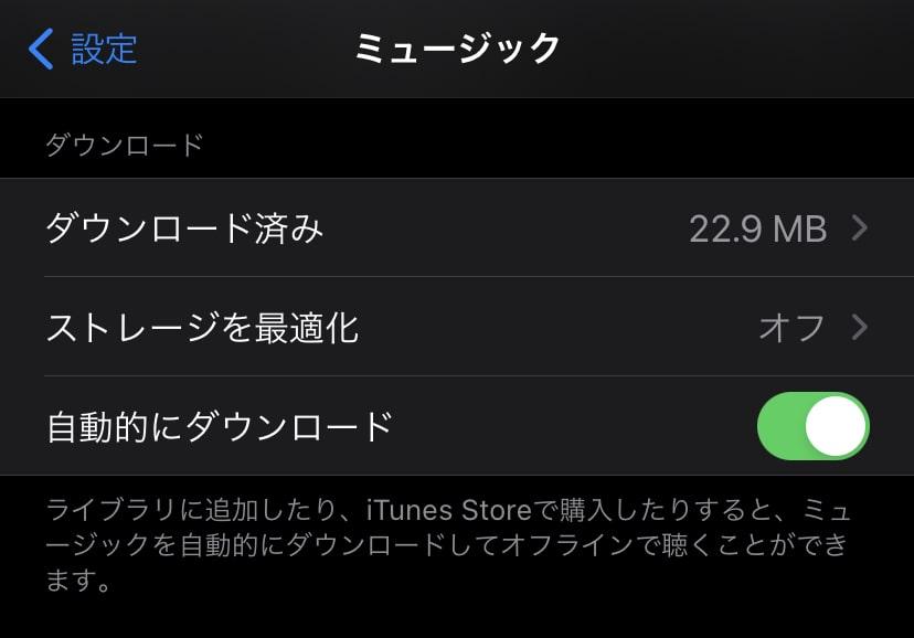 Apple Musicの音楽を1タップでダウンロードする方法