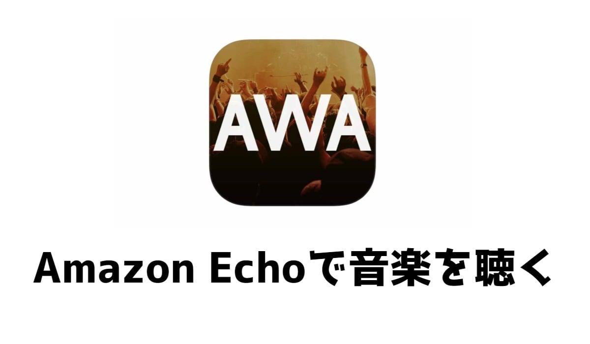 EchoでAWAを使って音楽を聴く方法!声のかけ方15選