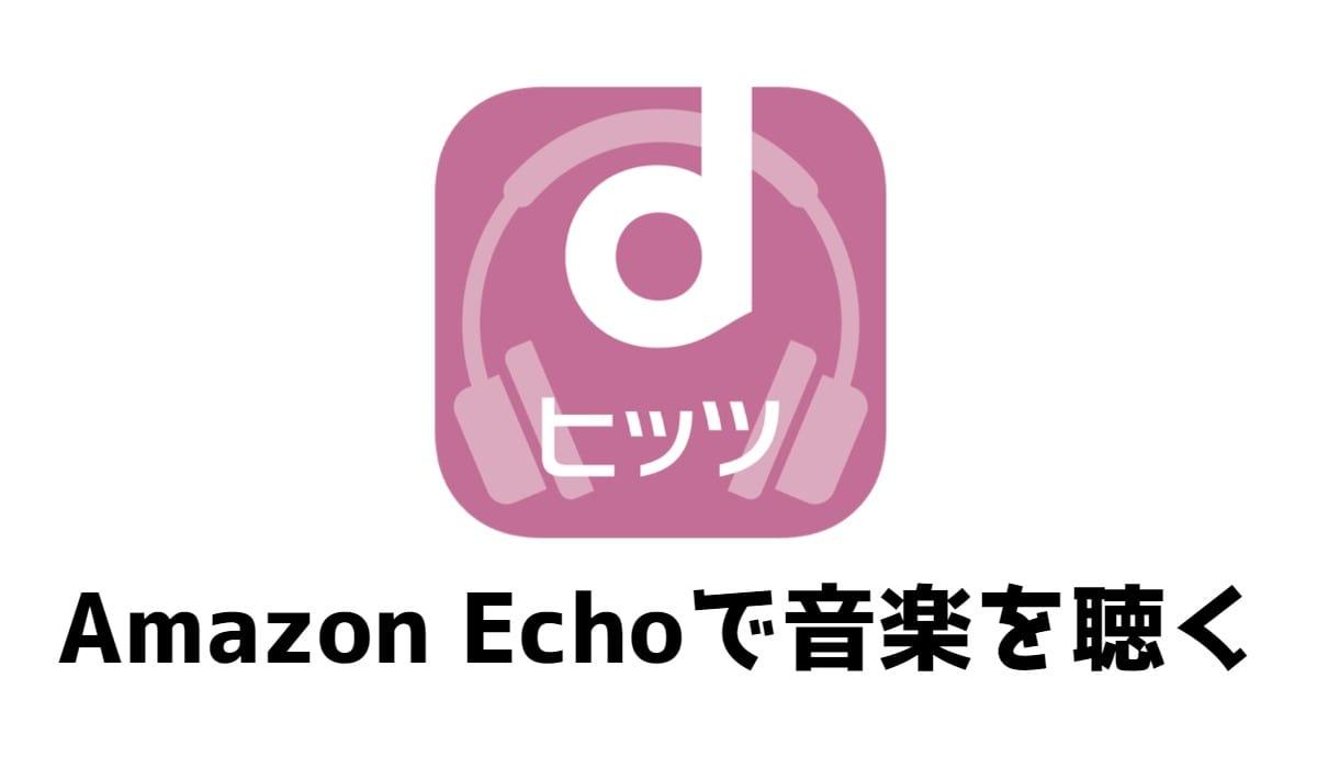 dヒッツをAmazon Echoで使う手順!アレクサの声のかけ方一覧