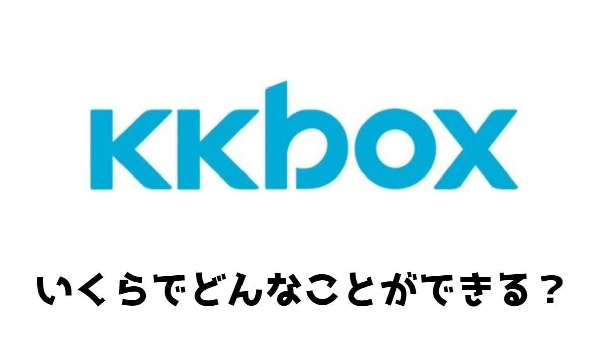 KKBOXの料金とは?無料で使える?月額いくででどんなことができるのか?