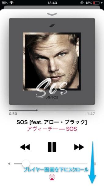 【Apple Music】曲の再生とFor Youの使いこなし方