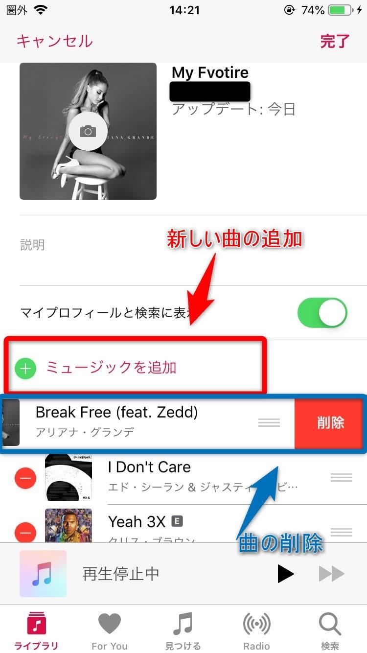 Apple Musicでプレイリストに曲を追加する・曲を削除する
