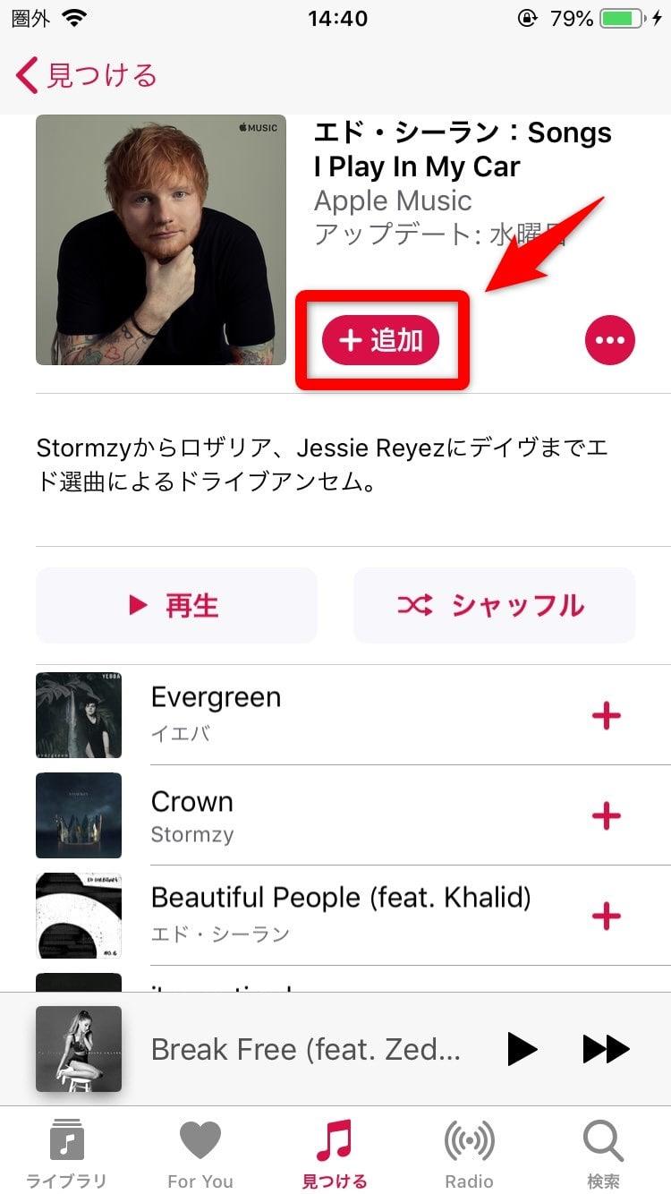 Apple Musicで他のプレイリストをライブラリに追加して聴く