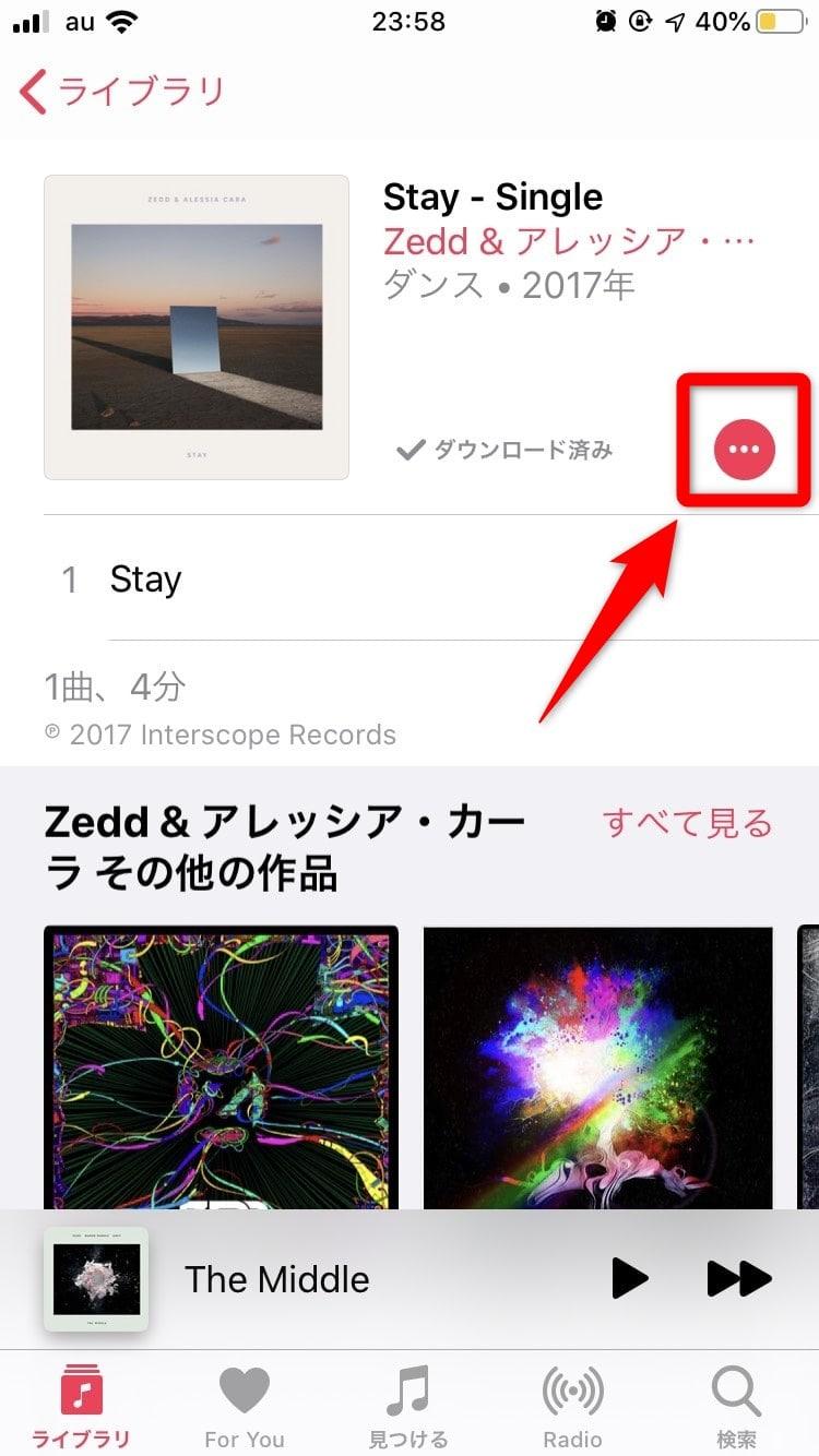 Apple Musicのプレイリストを使いこなす方法!作成・視聴・ダウンロード