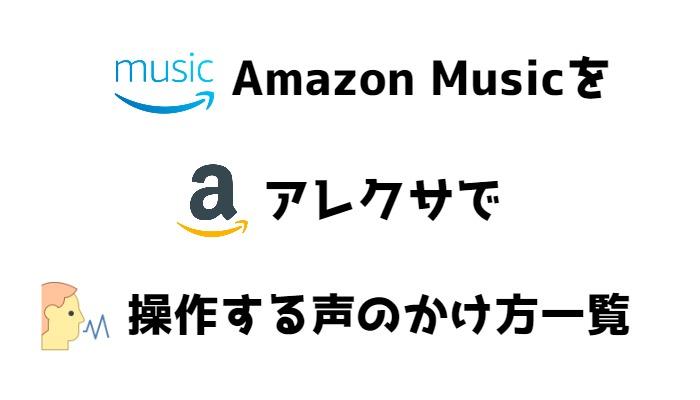アレクサでAmazon Musicを操作する声のかけ方一覧
