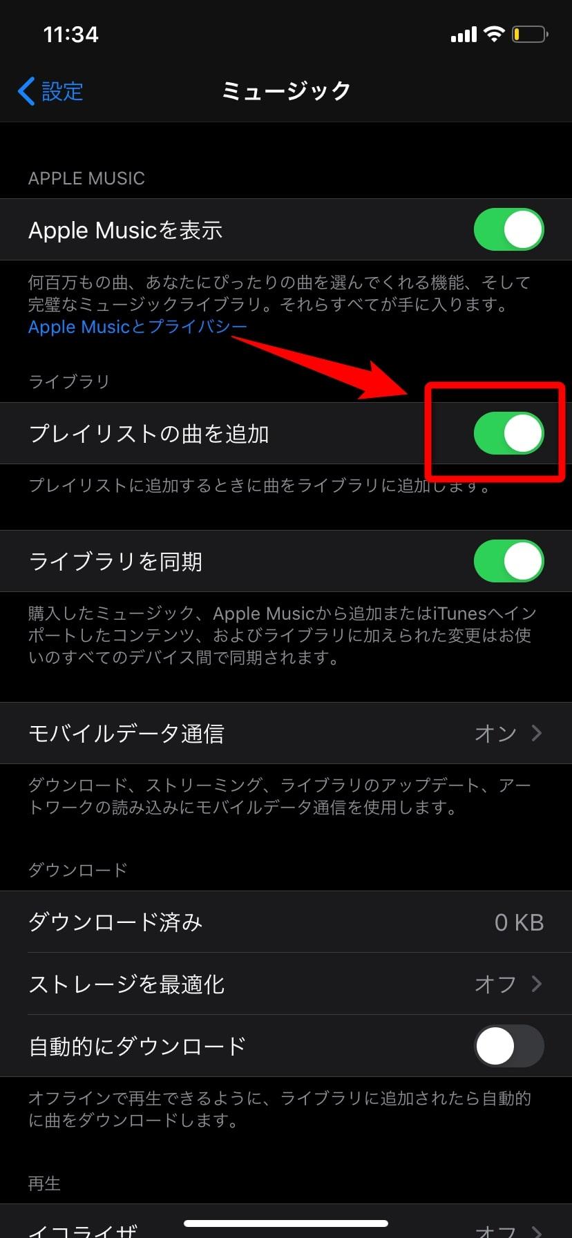 Apple Music プレイリストを作成・視聴・ダウンロードする使い方