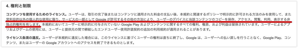 職場でBGMを流してもいい?Google Play Music
