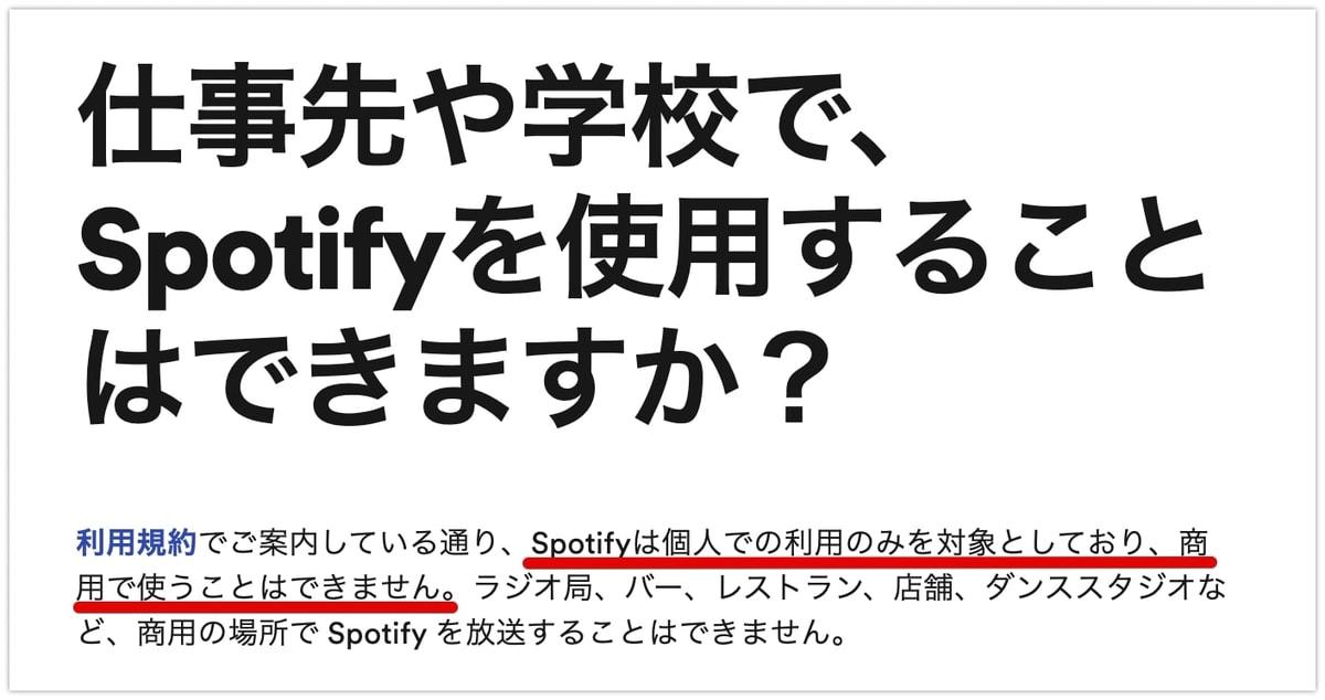 職場でBGMを流してもいい?Spotify